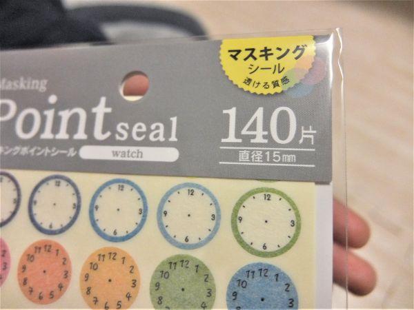 時計タイプのマスキングポイントシール(拡大)