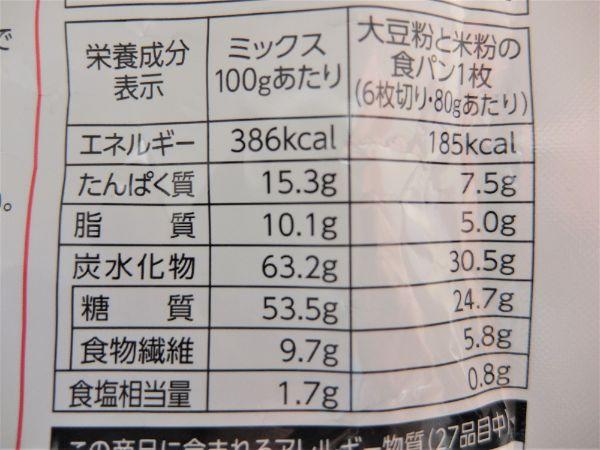 大豆粉と米粉の食パンミックスの栄養成分