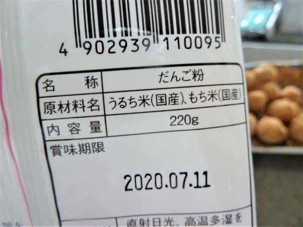 だんご粉の原材料
