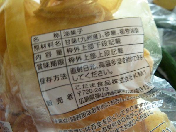 芋チップスの原材料