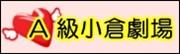 A級小倉劇場