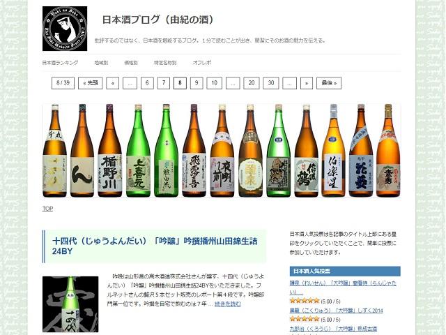 日本酒ブログ(由紀の酒)