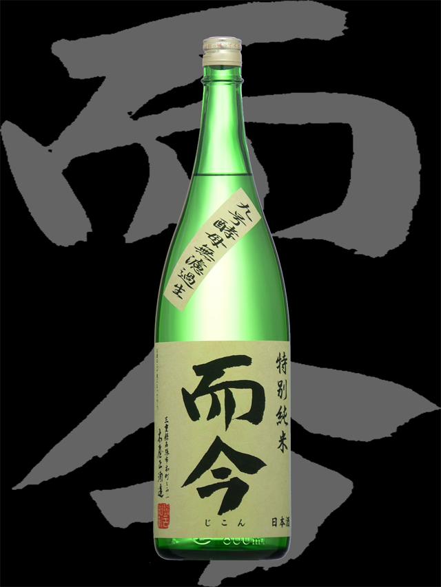 而今(じこん)「特別純米」無濾過生