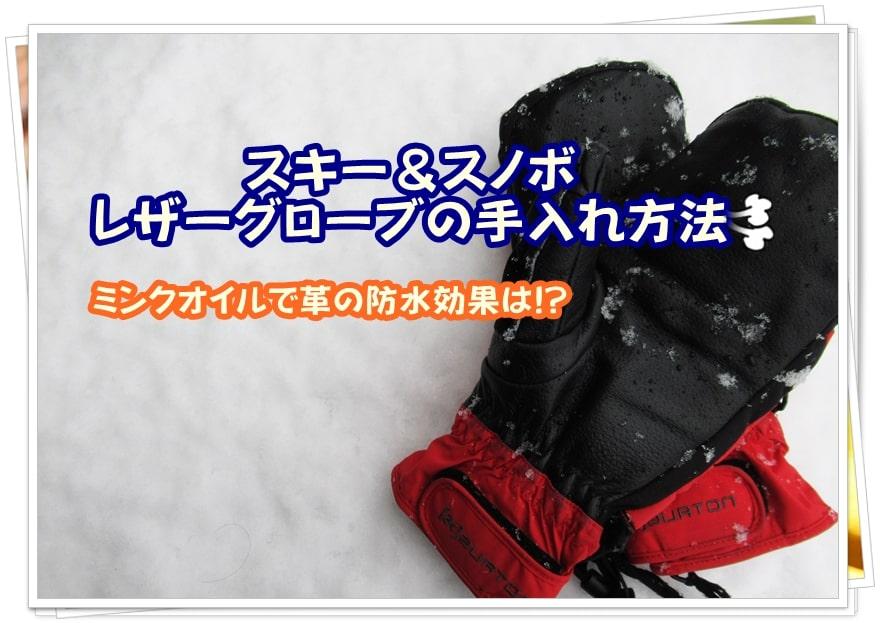 グローブ,スキー,お手入れ,スノボ,スノーボード,防水,レザー,ヘストラ,手入れ頻度,ミンクオイル,