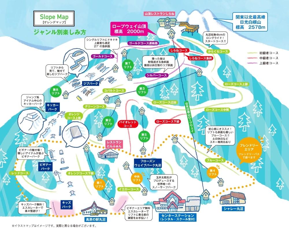 丸沼高原スキー場,ツアー,初心者,コースマップ,リフト券,割引,春スキー,