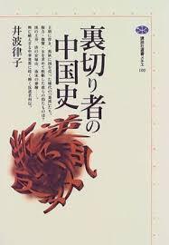 11:07裏切り者の中国史