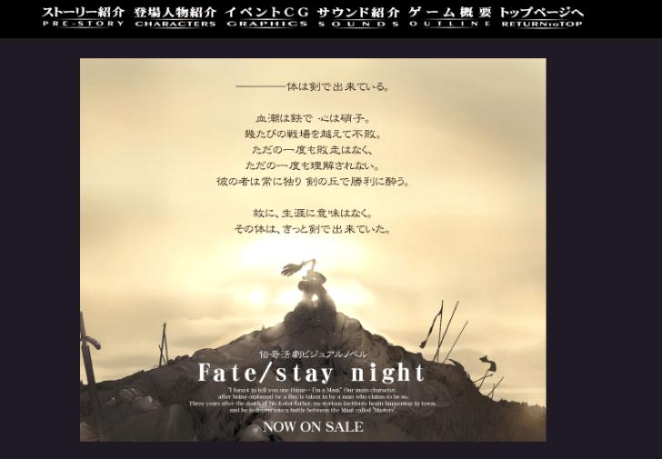 Fate/stay night 公式ホームページ