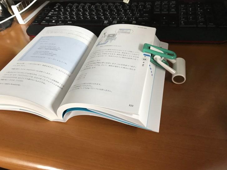 プログラミングの本を開いたままにできた。