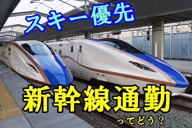 新幹線通勤で実現するスキーと仕事の両立。~スキー視点通勤まとめ~