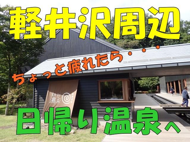 軽井沢日帰り温泉。地元民お勧めの10選~口コミ、割引、泉質など~