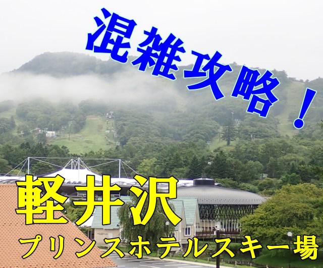 軽井沢スキー場。混雑時や年末年始のゲレンデ攻略法②レストラン攻略