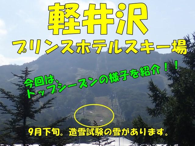 更に軽井沢スキー場な日々。トップシーズンの様子。口コミ、感想など