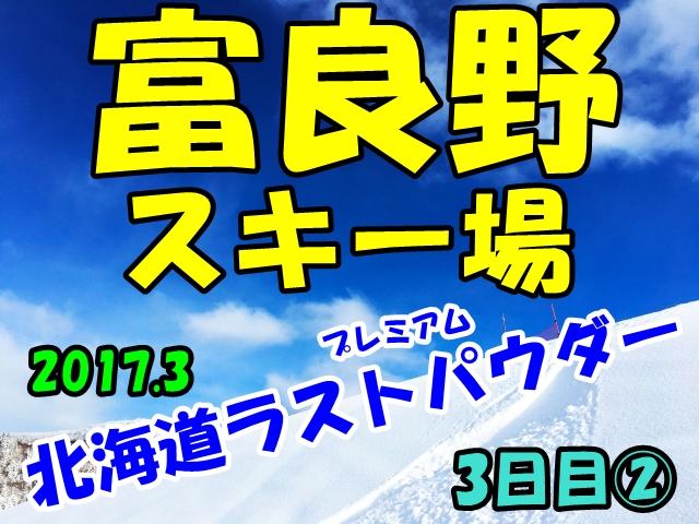富良野スキー場。北の峰フリコ沢へ。自衛隊も訓練中【滑走3日目②】