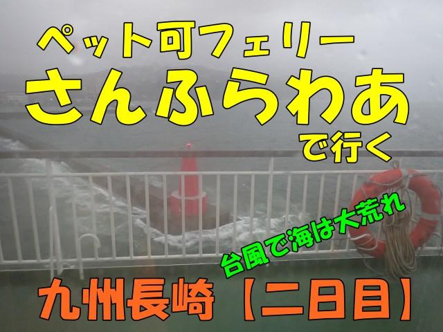柴犬と、ペット可フェリー『さんふらわあ』で行く九州長崎【二日目】