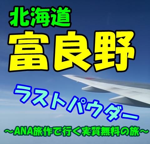 北海道富良野スキー。ラストパウダー。ANA旅作で行く実質無料の旅