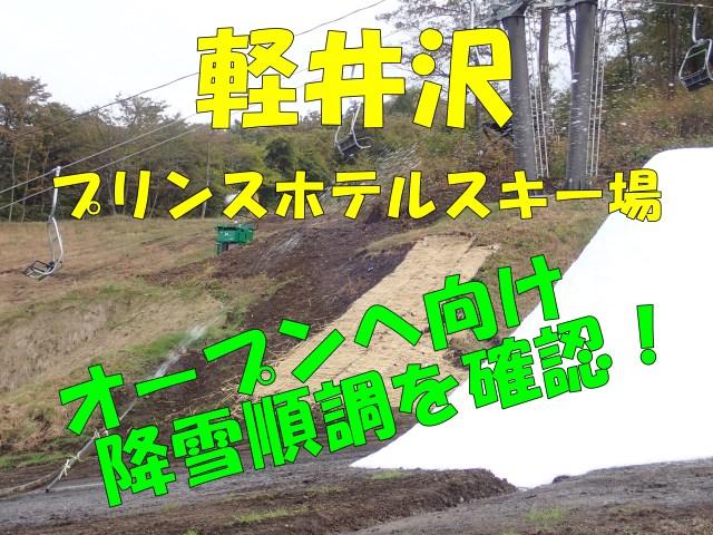 軽井沢スキー場、オープンへ造雪順調!最新現地レポート①初滑り向け