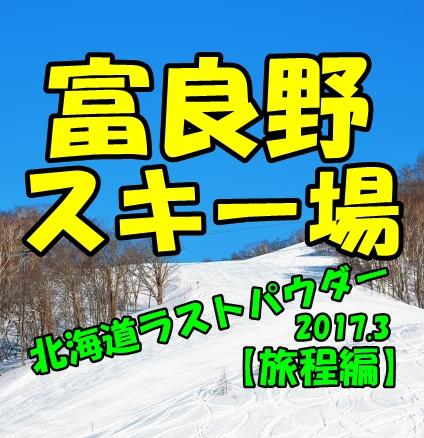 北海道再び。富良野プリンススキー場。実質無料の旅&宿泊【旅程編】