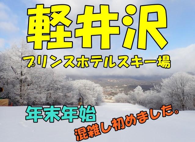 軽井沢スキー場。年末迫って混雑が・・。ゲレンデは白銀で最高の状態