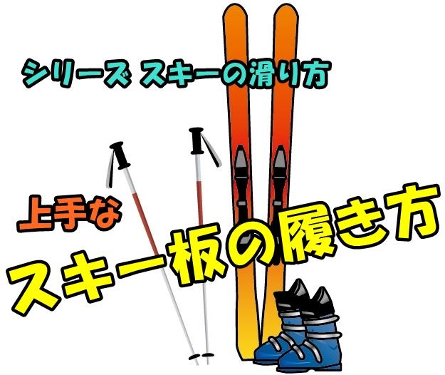 スキーの滑り方【板の履き方】動画ビデオによる解説、ワンポイントも