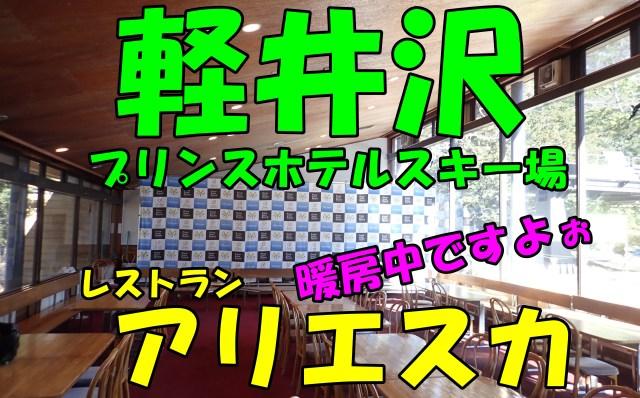 軽井沢スキー場。レストランアリエスカ。口コミ情報。暖房中ですよー