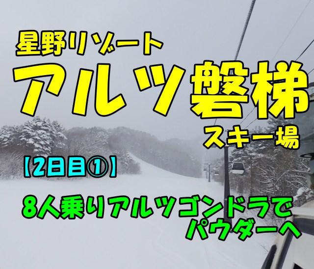 アルツ磐梯スキー場。2日目はゴンドラコースのパウダーから。口コミ