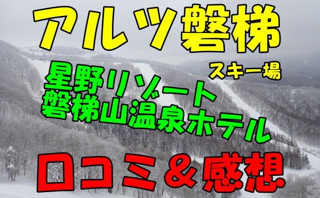 アルツ磐梯スキー場。星野リゾート磐梯山温泉ホテル【口コミ&感想】