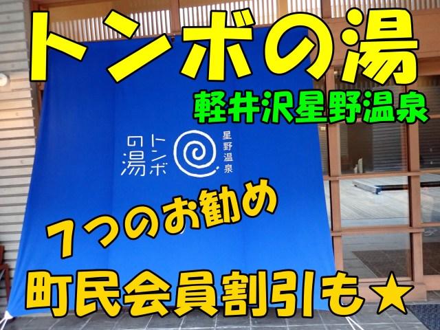 軽井沢トンボの湯(星野温泉)7つのお勧め。町民割引や会員価格も☆