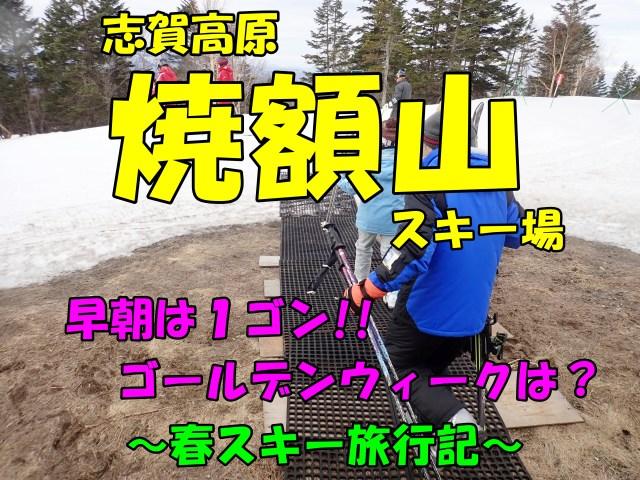 志賀高原焼額山、春スキー旅行記。早朝滑走は第1ゴンドラ。GWも?