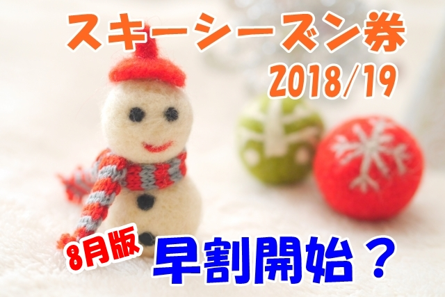 スキースノボシーズン券2018/2019☆早割販売開始【8月版】