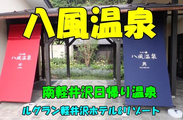 八風温泉(南軽井沢日帰り温泉)ルグラン軽井沢ホテル&リゾート