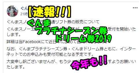 【速報】ぐんまプラチナシーズン券、ドリーム券2019。今年も!!