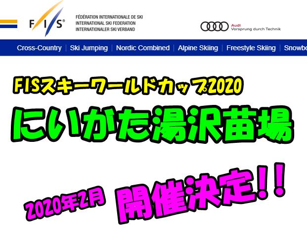 FISスキーワールドカップ2020にいがた湯沢苗場大会。開催決定