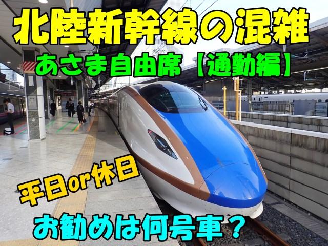 北陸新幹線の混雑。あさま自由席【通勤編】お勧めは何号車?平日と休日の違いも。