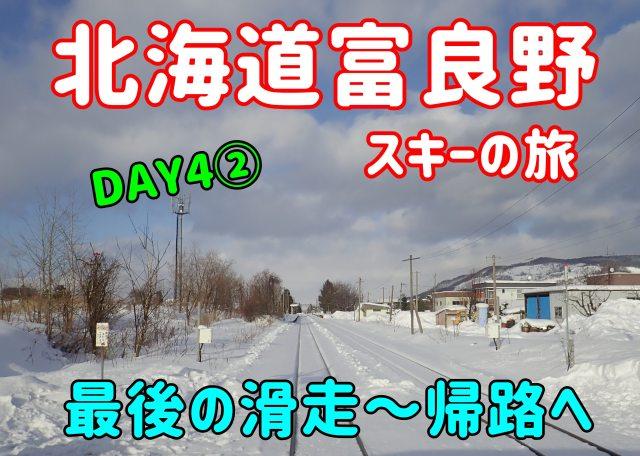 北海道富良野スキー場。最後の滑走~新富良野プリンスホテルから帰路へ(DAY4②)