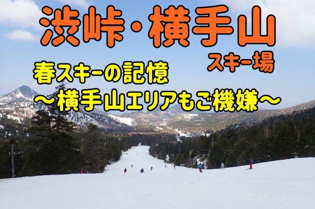 春スキーの記憶「渋峠横手山スキー場③」~横手山エリアもご機嫌♪~