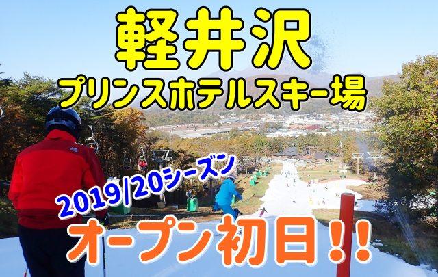 【速報!】オープン初日。軽井沢プリンスホテルスキー場の様子!!