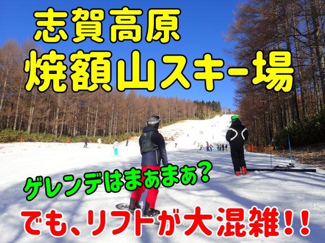 志賀高原焼額山スキー場。ゲレンデはまぁまぁ?リフトが大混雑!!
