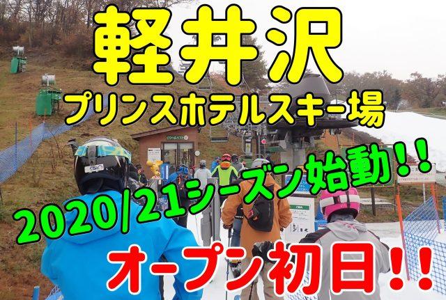 軽井沢プリンスホテルスキー場OPEN!初滑り。2020/21シーズン始動!!