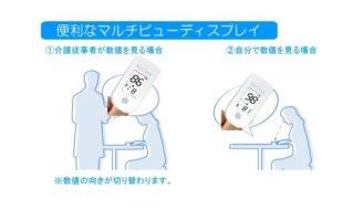 パルスオキシメーター おすすめは、日本製で安心できる3選はこれ!