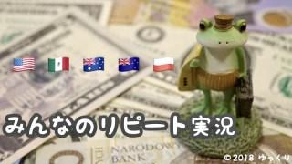 みんなのリピート【MXN/JPY】【USD/JPY】【AUD/JPY】【PLN/JPY】買い【AUD/NZD】両建て