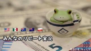 みんなのリピート【MXN/JPY】【USD/JPY】【AUD/JPY】【PLN/JPY】【NZD/JPY】【CAD/JPY】買い【AUD/NZD】両建て
