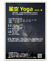 星空Yoga 2018・夏~8月スケジュール~