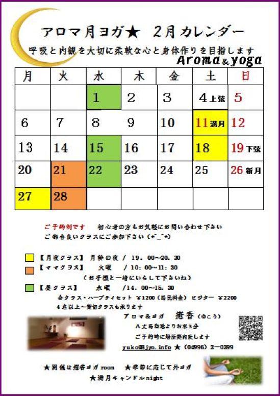 2月ヨガカレンダー