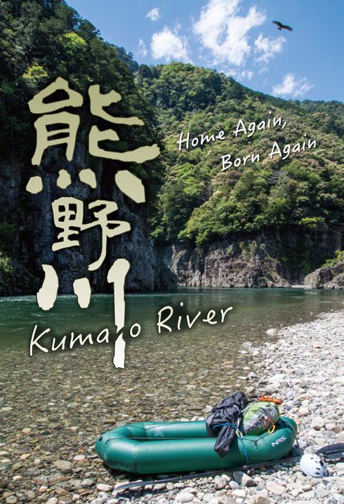 kumano_20160513143814ac7.jpg
