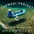 カンムギプロジェクトについて〜川遊びの聖地を作る〜