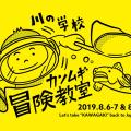 第1回  川の学校「カンムギ冒険教室」生徒募集!