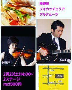 神楽坂フォカッチャの専門店「フォカッチェリア・アルタムーラ」バイオリン&ギターのライブです