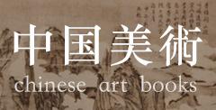 中国美術特集[chinese art book]