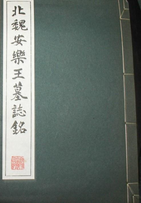 北魏安楽王墓誌銘