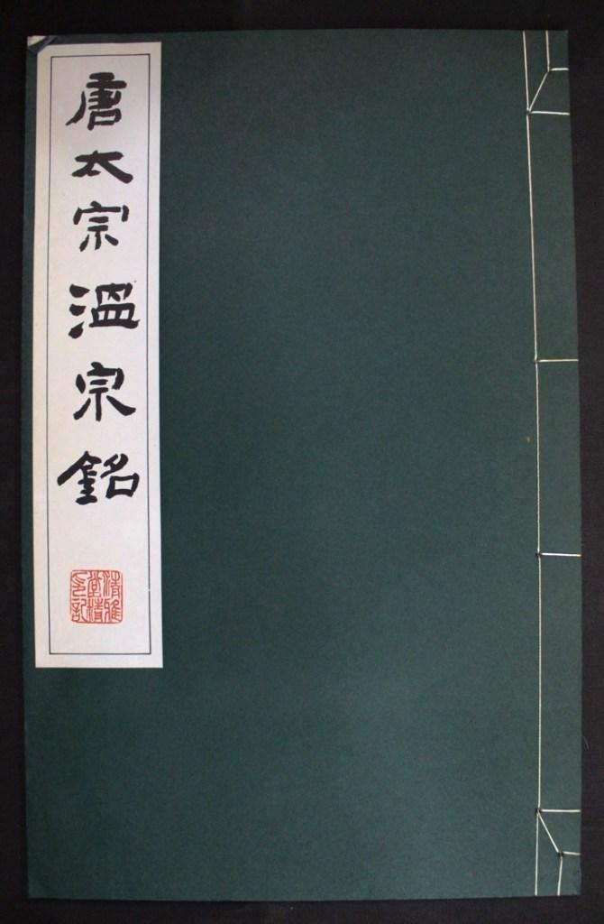 唐太宗 温泉銘